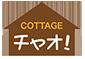 那須の貸別荘 コテージ・チャオ